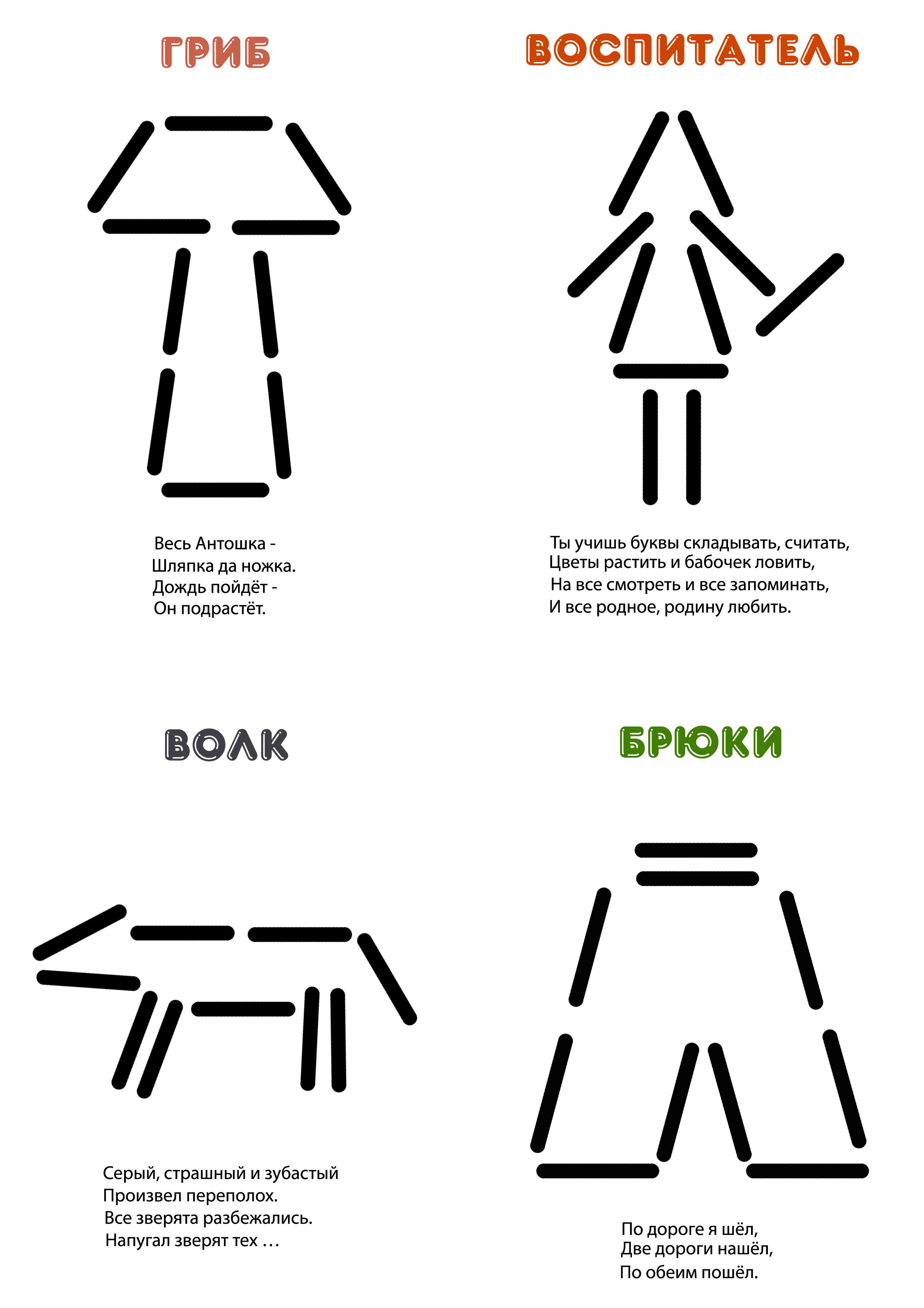 Схемы для работы со счетными палочками